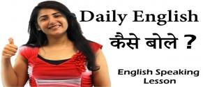 Best English Speaking Course Services Institute In North Delhi, Agla Exam